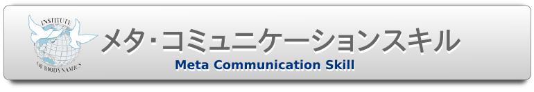 メタ・コミュニケーションスキル