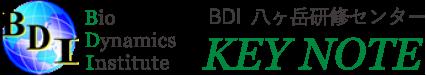 BDI 八ヶ岳研修センター